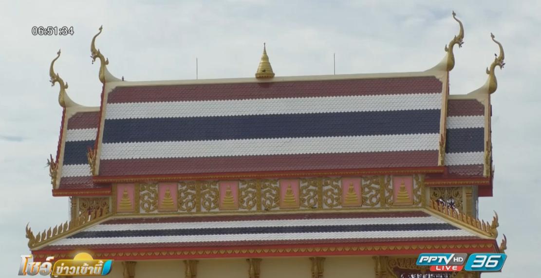 แปลก! พบวัดในกำแพงเพชร หลังคาโบสถ์ลายธงชาติไทย