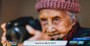 เห็นแล้วอึ้ง! คุณย่าช่างภาพจีนวัย 105 ปี