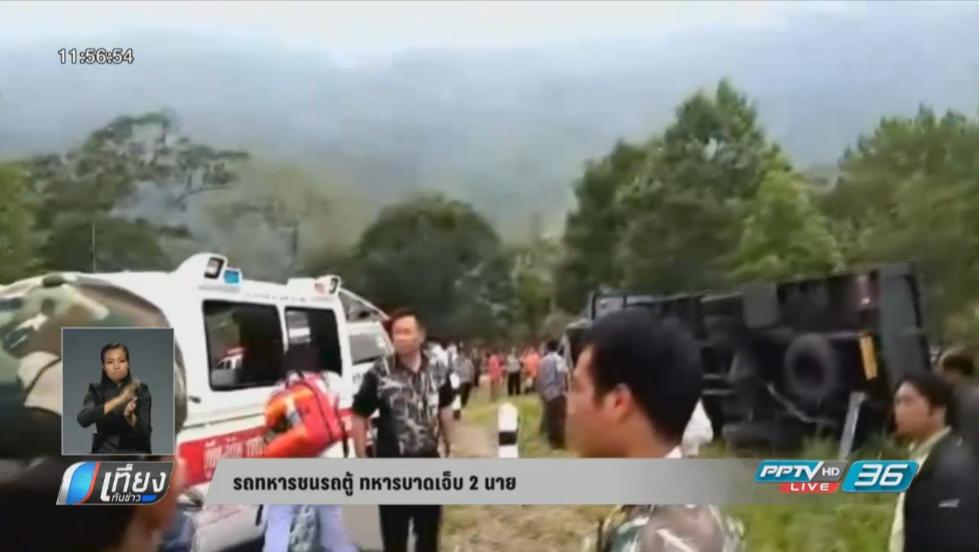 รถทหารบรรทุกของบริจาคชนรถตู้ ทหารบาดเจ็บ 2 นาย