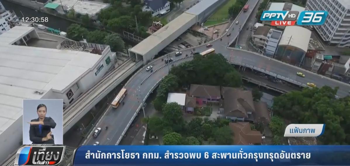 สำนักการโยธา กทม. สำรวจพบ 6 สะพานทั่วกรุงทรุดอันตราย