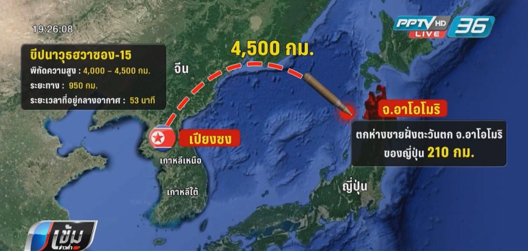 เกาหลีเหนือประกาศลั่น ขีปนาวุธใหม่ยิงได้ไกลถึงสหรัฐฯ