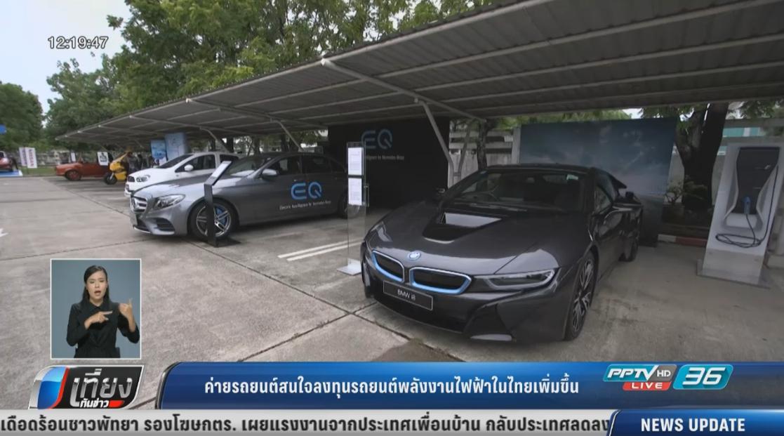 ค่ายรถยนต์สนใจลงทุนรถยนต์พลังงานไฟฟ้าในไทยเพิ่มขึ้น