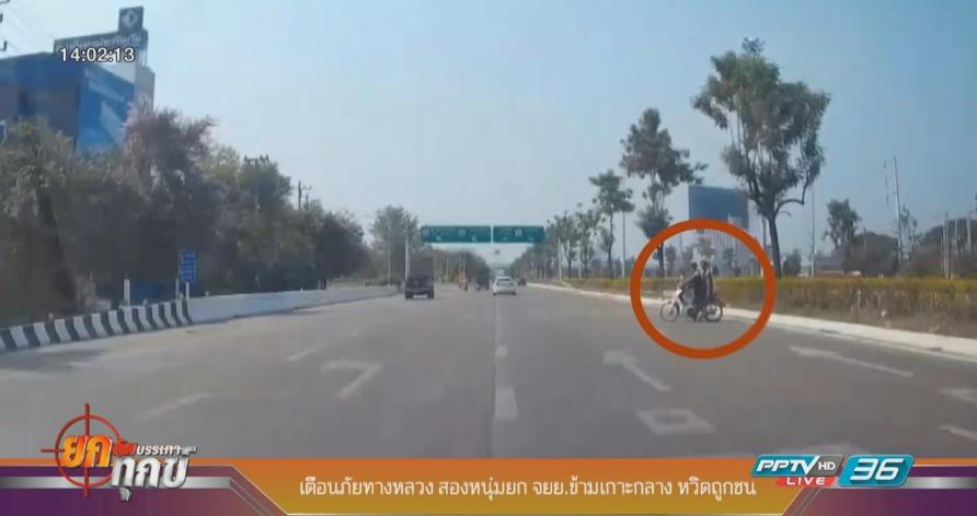 หวาดเสียวสองหนุ่มยกจักรยานยนต์ข้ามเกาะกลาง หวิดถูกชน