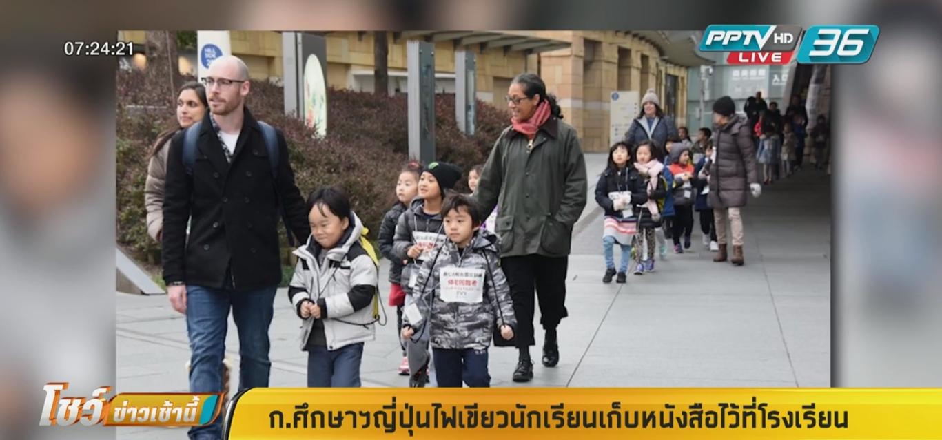 """""""ญี่ปุ่น"""" อนุญาตเด็กทิ้งหนังสือไว้โรงเรียนได้ แก้ปัญหาแบกกระเป๋าหนักหลายกิโล"""