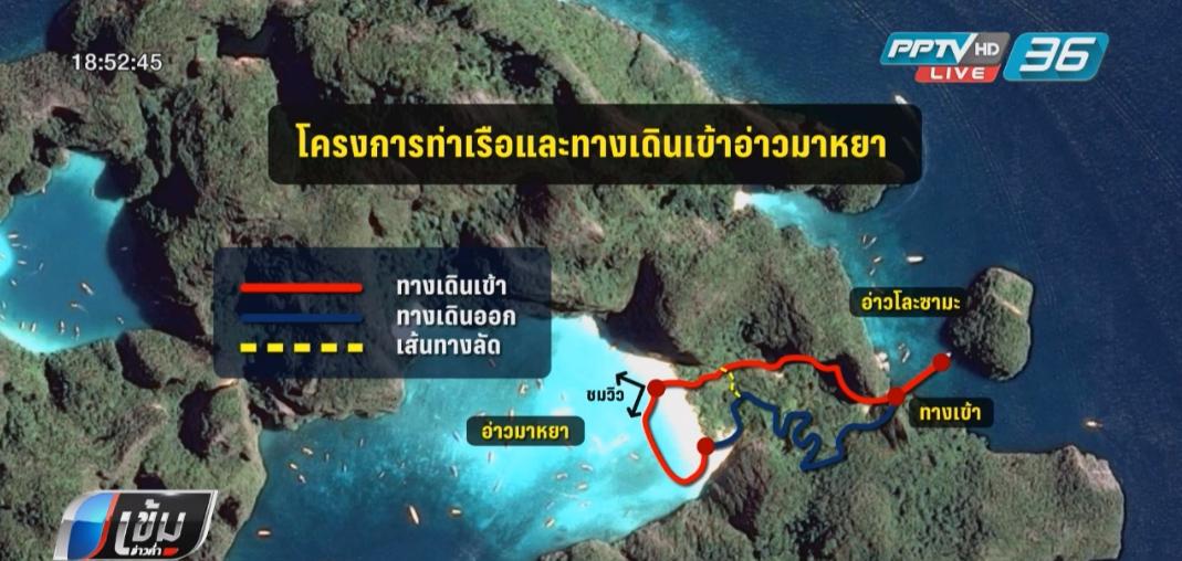 กรมอุทยานฯเตรียมสร้างท่าเรือหลังอ่าวมาหยา หวังลดผลกระทบท่องเที่ยว