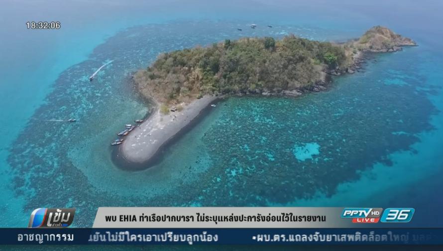 พบอีเอชไอเอท่าเรือน้ำลึกปากบารา ไม่ระบุแหล่งปะการังอ่อนไว้ในรายงาน