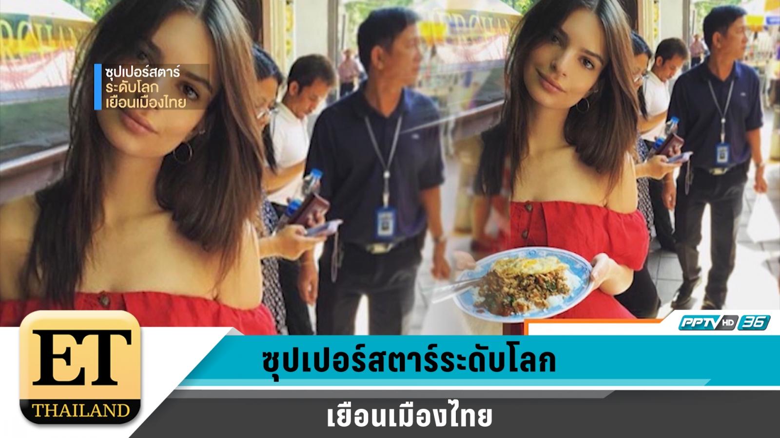 ซุปเปอร์สตาร์ระดับโลกเยือนเมืองไทย