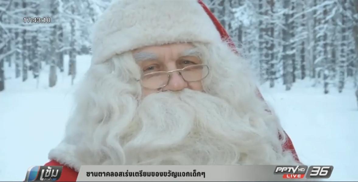 ซานตาคลอสเร่งเตรียมของขวัญแจกเด็กๆ