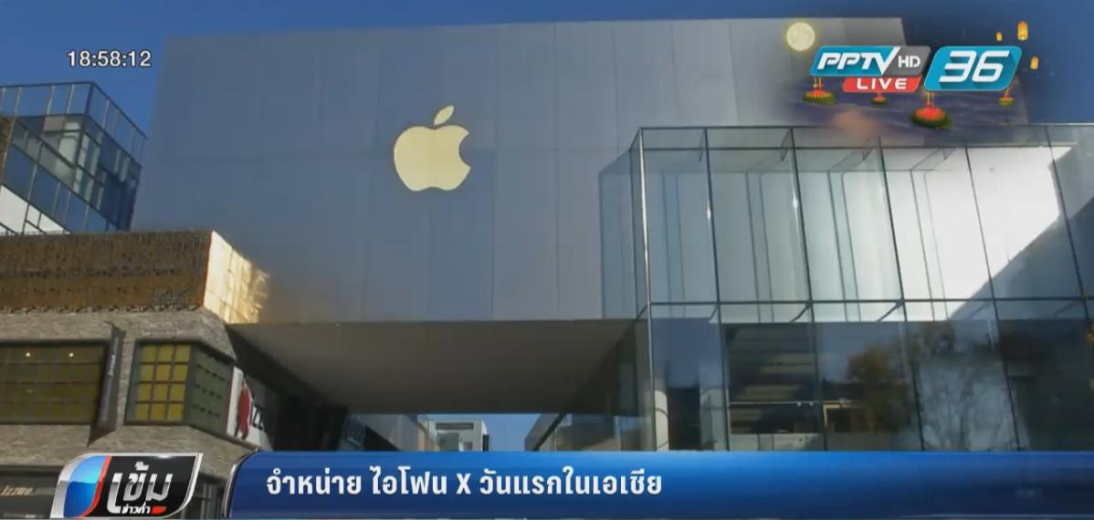 แอปเปิลวางจำหน่าย IPhone X วันแรกในเอเชีย