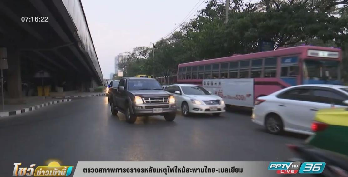 ตรวจสภาพการจราจรหลังเหตุไฟไหม้สะพานไทย เบลเยี่ยม