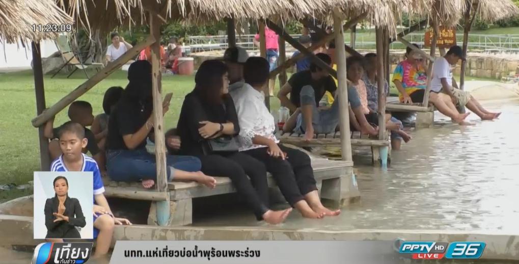 นักท่องเที่ยวแห่เที่ยวบ่อน้ำพุร้อนพระร่วง