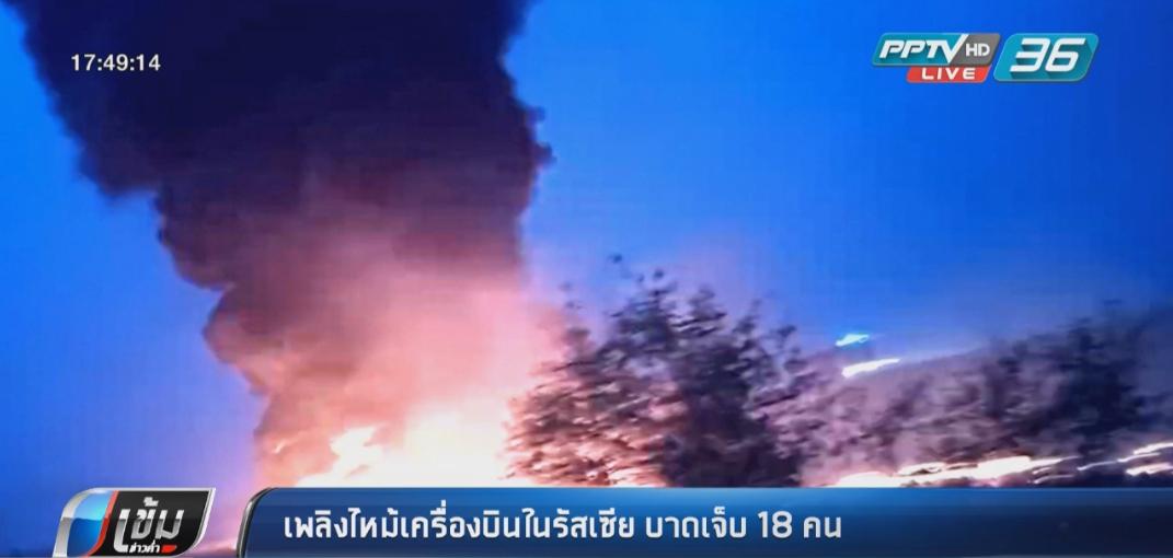 เพลิงไหม้เครื่องบินในรัสเซีย บาดเจ็บ 18 คน