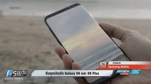 ซัมซุงเปิดตัว Galaxy S8 และ S8 Plus