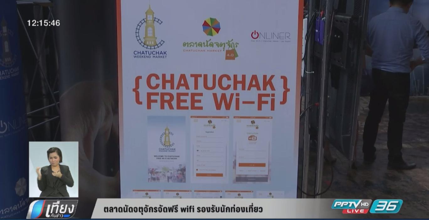ตลาดนัดจตุจักรจัดฟรี wifi รองรับนักท่องเที่ยว