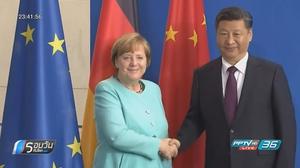 จีนซุ่มสานสัมพันธ์มัดใจสหภาพยุโรป หวังขึ้นเบอร์หนึ่งโลก