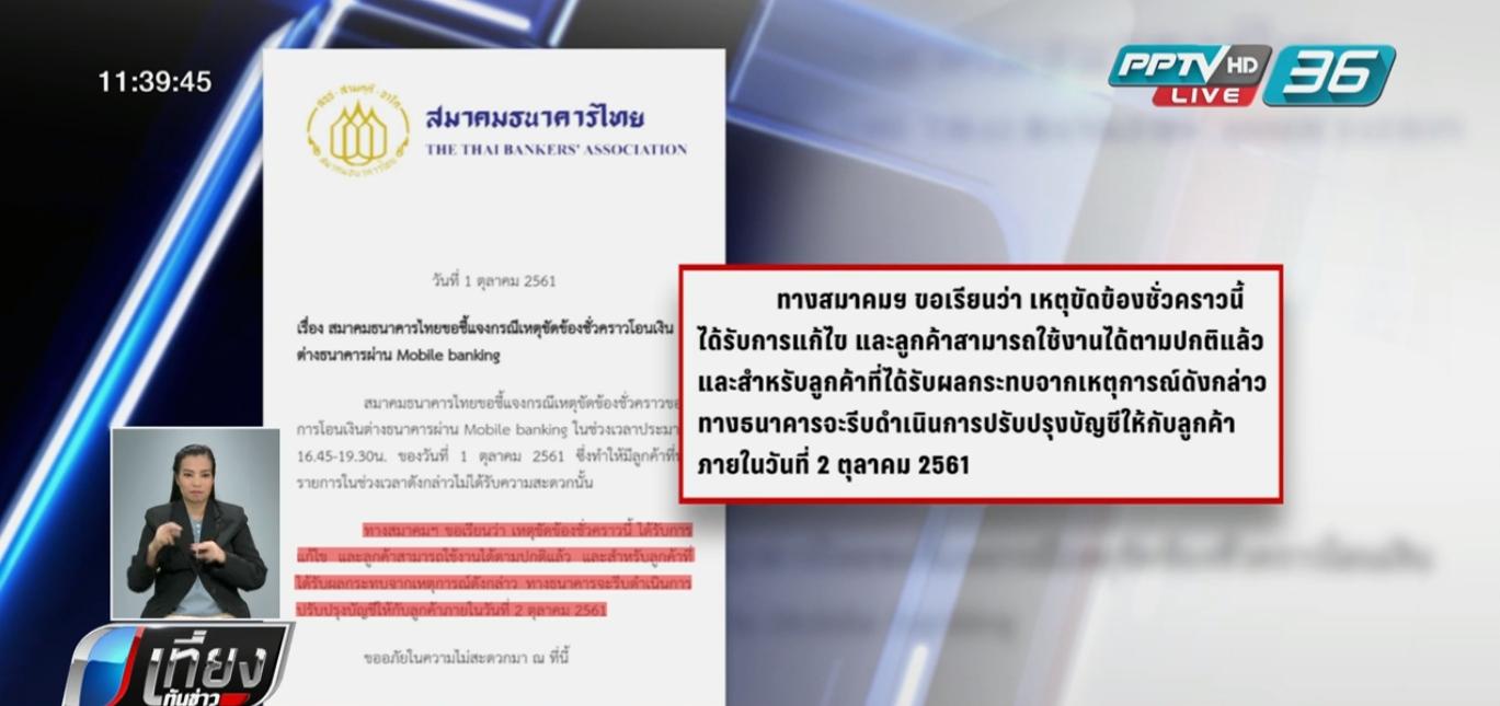 """สมาคมธนาคารไทย แจง """"โมบายแบงก์กิ้ง"""" ใช้งานได้แล้ว หลังขัดข้องนาน 3 ชั่วโมง"""