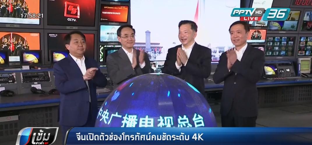 จีนเปิดตัวช่องโทรทัศน์คมชัดระดับ 4K