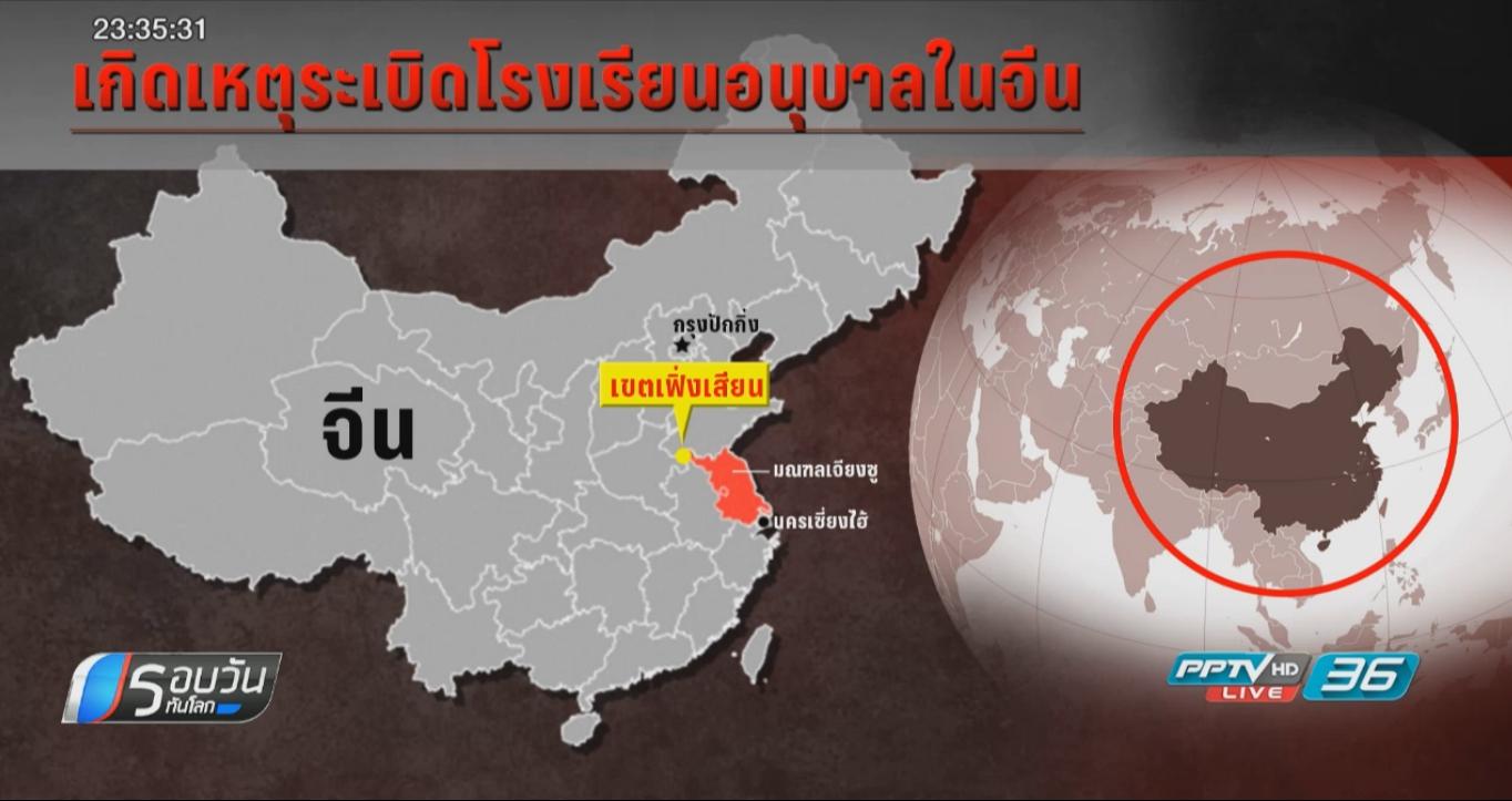 ระเบิดโรงเรียนอนุบาลในจีน ตาย 7ราย