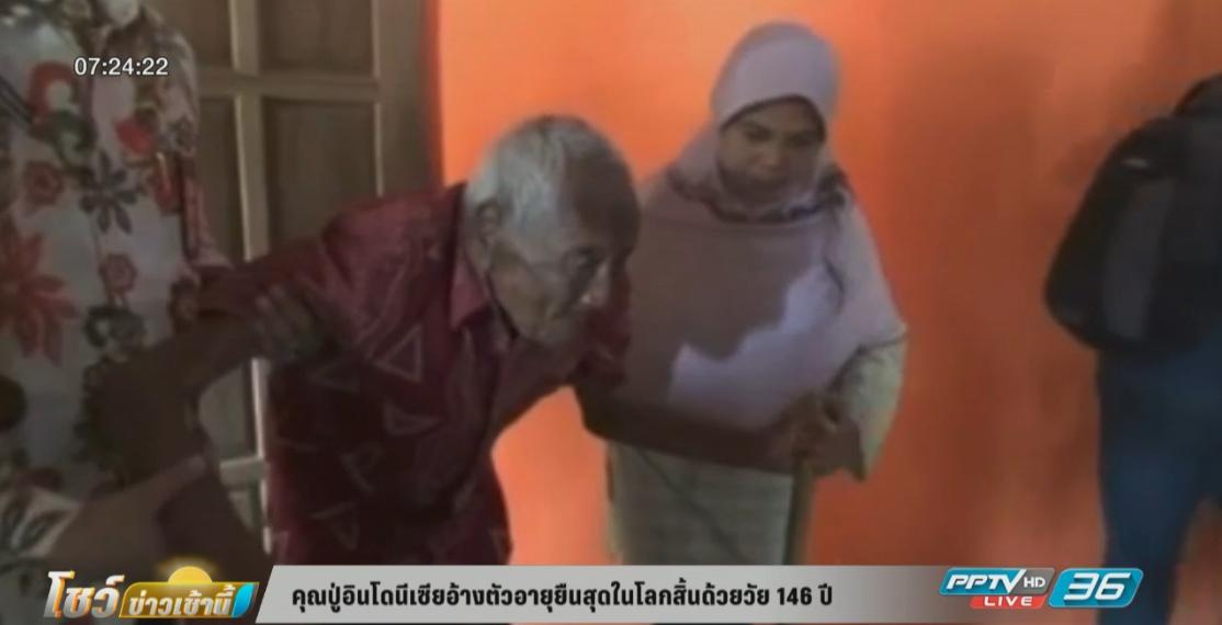 คุณปู่อินโดนีเซียอ้างตัวอายุยืนที่สุดในโลก สิ้นด้วยวัย 146 ปี