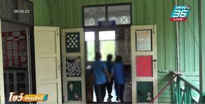 ผู้ปกครอง โวย ครูสาว ตีนร.ครึ่งห้องคนละ 100 ที หลังไม่ส่งการบ้าน