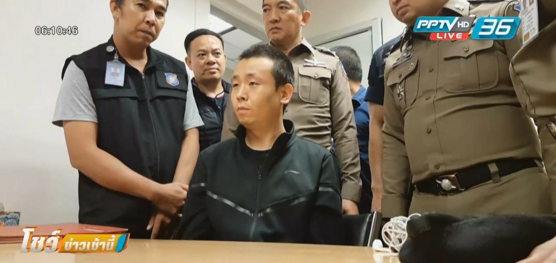 จับคนร้ายชาวจีน ขโมยเงิน นักท่องเที่ยวบนเครื่องบิน