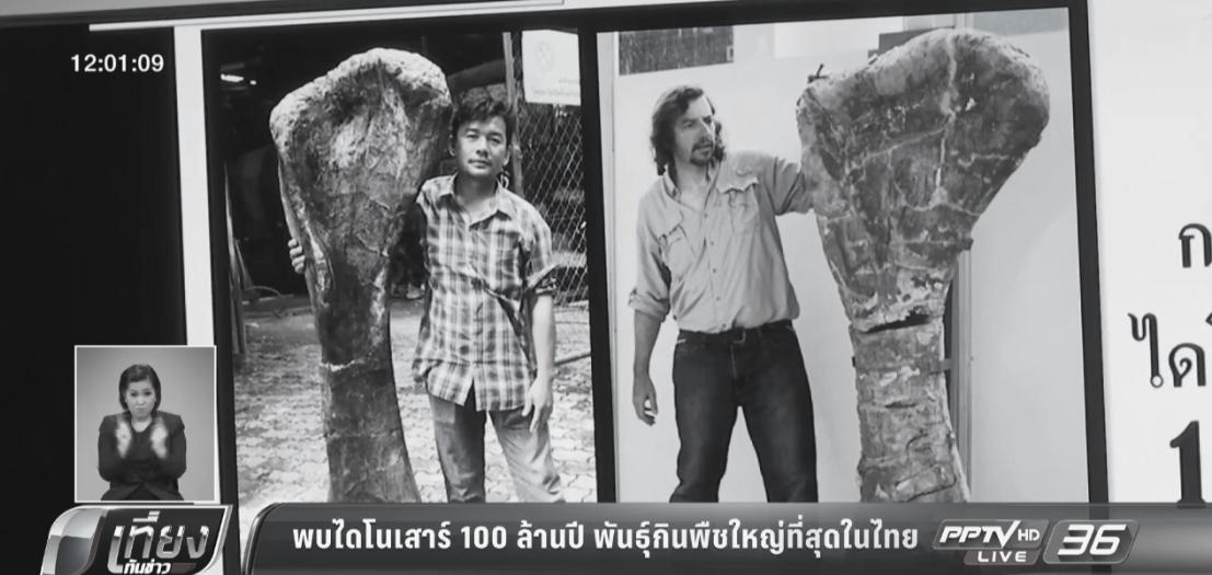 พบกระดูกไดโนเสาร์ 100 ล้านปี พันธุ์กินพืชใหญ่ที่สุดในไทย