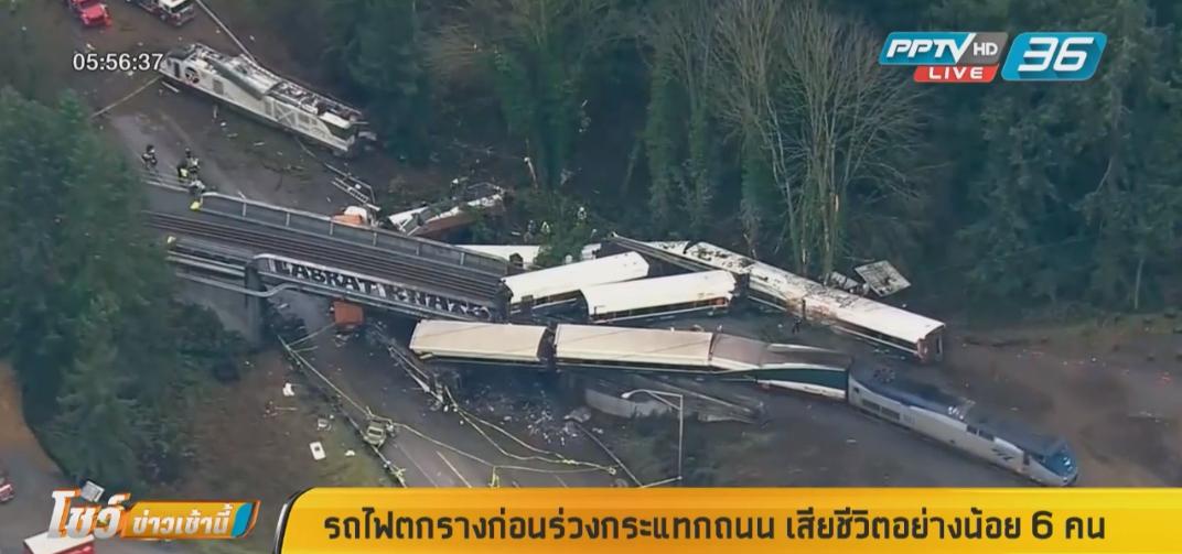 รถไฟตกรางก่อนร่วงกระแทกถนน เสียชีวิตอย่างน้อย 6 คน