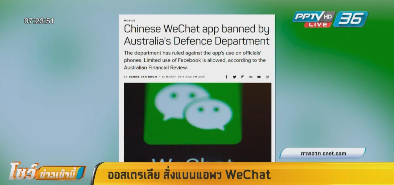 """ออสเตรเลีย สั่งแบนแอพฯจีน """"WeChat"""" หวั่นขโมยข้อมูลประชาชน"""