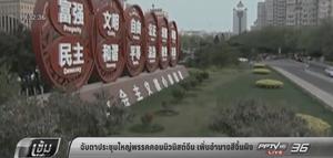 จับตาประชุมใหญ่พรรคคอมมิวนิสต์จีน เพิ่มอำนาจสีจิ้นผิง