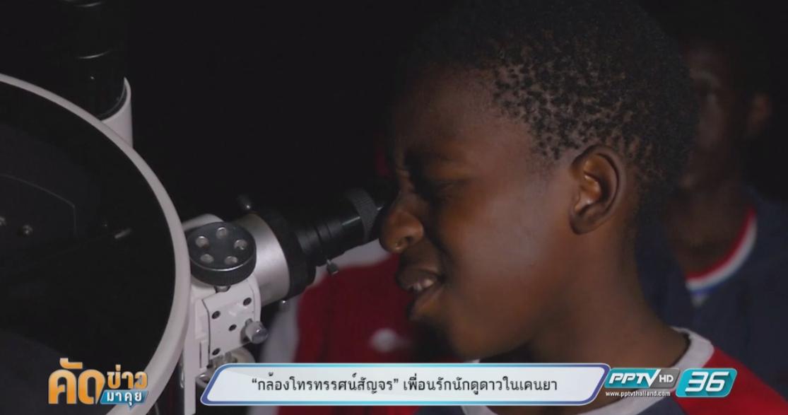 """""""กล้องโทรทรรศน์สัญจร"""" เพื่อนรักนักดูดาวในเคนยา"""