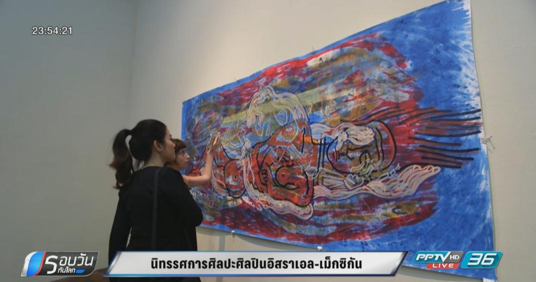 ร่วมชมนิทรรศการศิลปะศิลปินอิสราเอล-เม็กซิโก