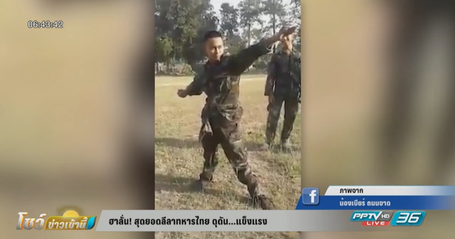 ฮาลั่น! สุดยอดลีลาทหารไทย ดุดัน...แข็งแรง
