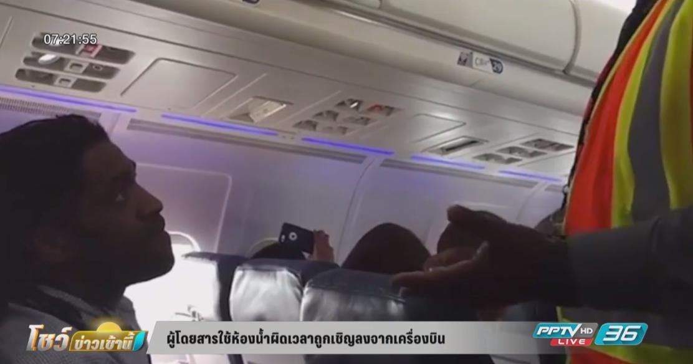 ผู้โดยสารใช้ห้องน้ำผิดเวลาถูกเชิญลงจากเครื่องบิน