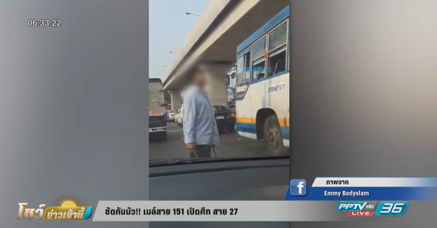 ซัดกันนัว!! รถเมล์สาย 151 เปิดศึก สาย 27