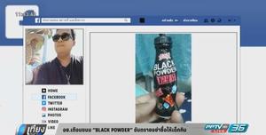 """อย.เตือนขนม """"BLACK POWDER"""" อันตรายอย่าซื้อให้เด็กกิน"""