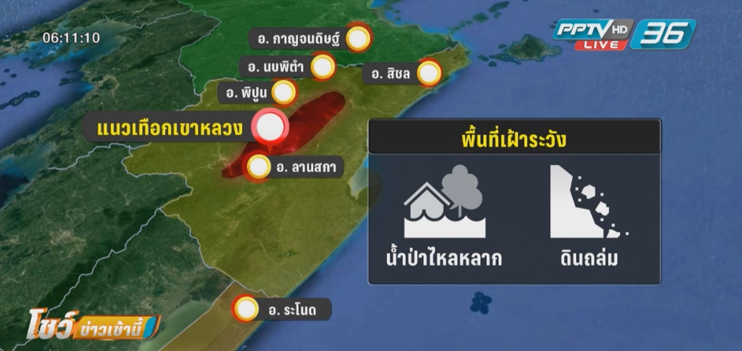 นครศรีธรรมราชเฝ้าระวังพายุดีเปรสชั่นขึ้นฝั่งไทยเย็นนี้