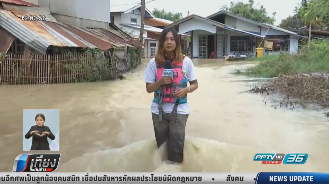ชาวชุมชนใกล้ลำน้ำชีติดตามสถานการณ์น้ำใกล้ชิด