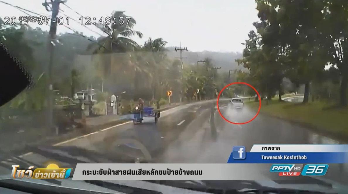 กระบะขับฝ่าสายฝนเสียหลักชนป้ายข้างถนน