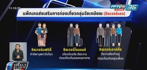 """""""สมคิด"""" สั่งจัดโปรวัยเกษียณเที่ยวไทย ลดหย่อนภาษีได้"""