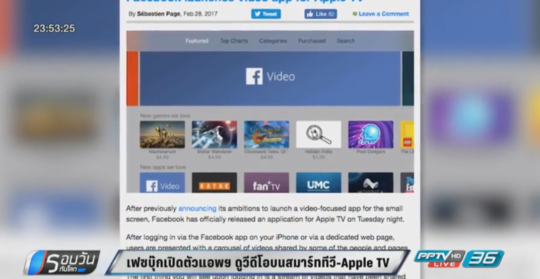 เฟซบุ๊กเปิดตัวแอพฯ ดูวีดีโอบนสมาร์ททีวี-Apple TV