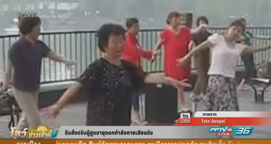 จีนสั่งปรับผู้สูงอายุออกกำลังกายเสียงดัง