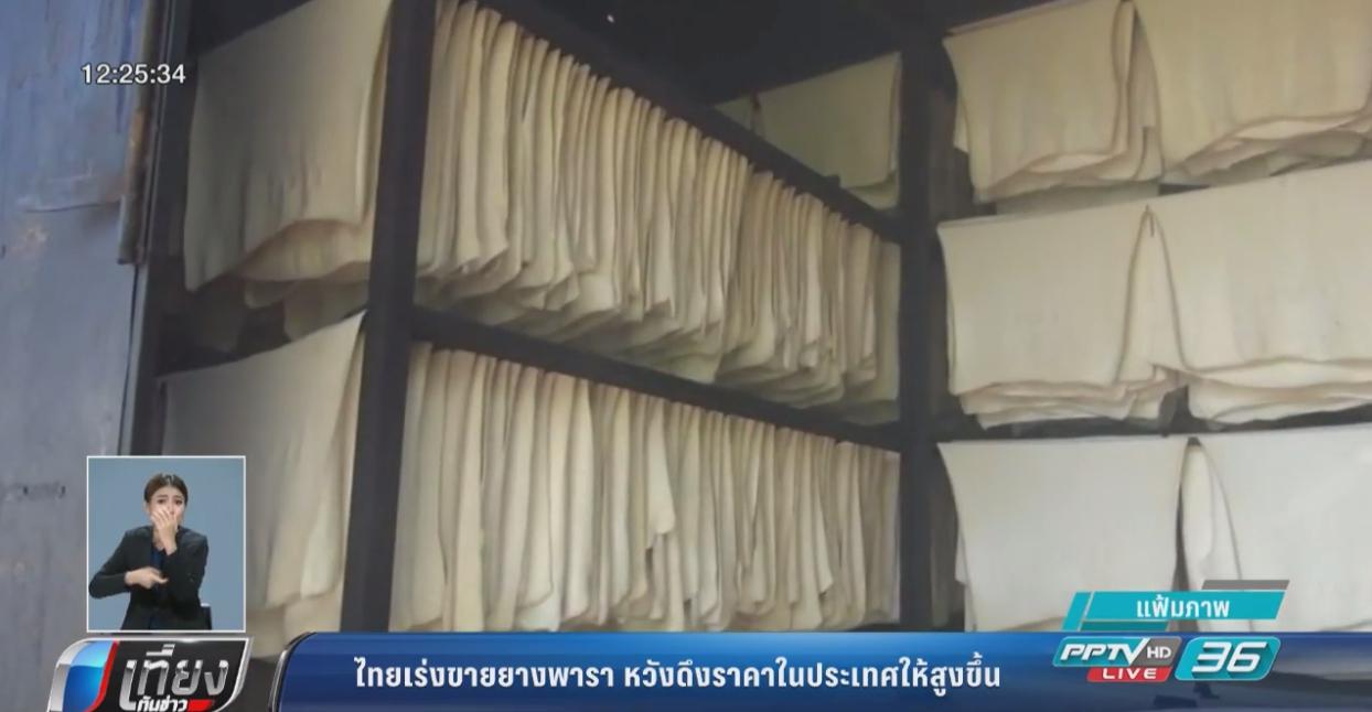 ไทยเร่งขายยางพารา หวังดึงราคาในประเทศให้สูงขึ้น
