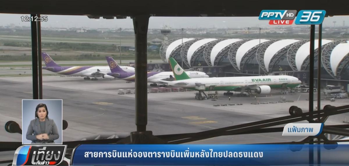 สายการบินแห่จองตารางบินเพิ่ม หลังไทยปลดธงแดง