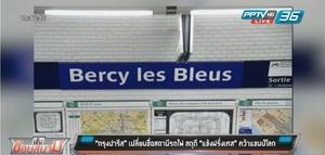 """""""กรุงปารีส"""" เปลี่ยนสถานีรถไฟสดุดี """"แข้งฝรั่งเศส"""" คว้าแชมป์โลก"""