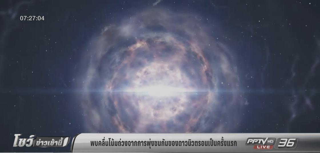 นักวิทย์พบคลื่นความโน้มถ่วงจากการพุ่งชนกันของดาวนิวตรอน