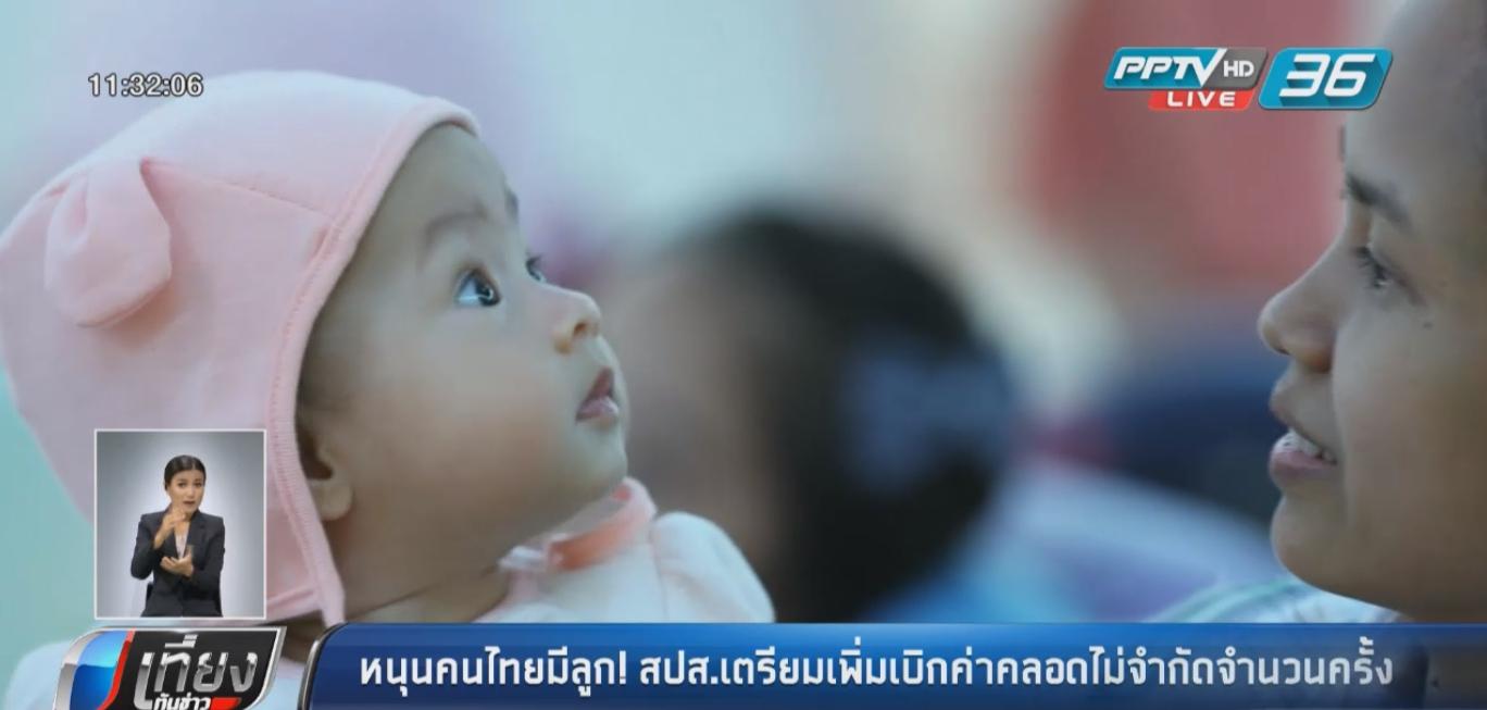 หนุนคนไทยมีลูก! ประกันสังคมเตรียมเพิ่มเบิกค่าคลอด ไม่จำกัดจำนวนครั้ง