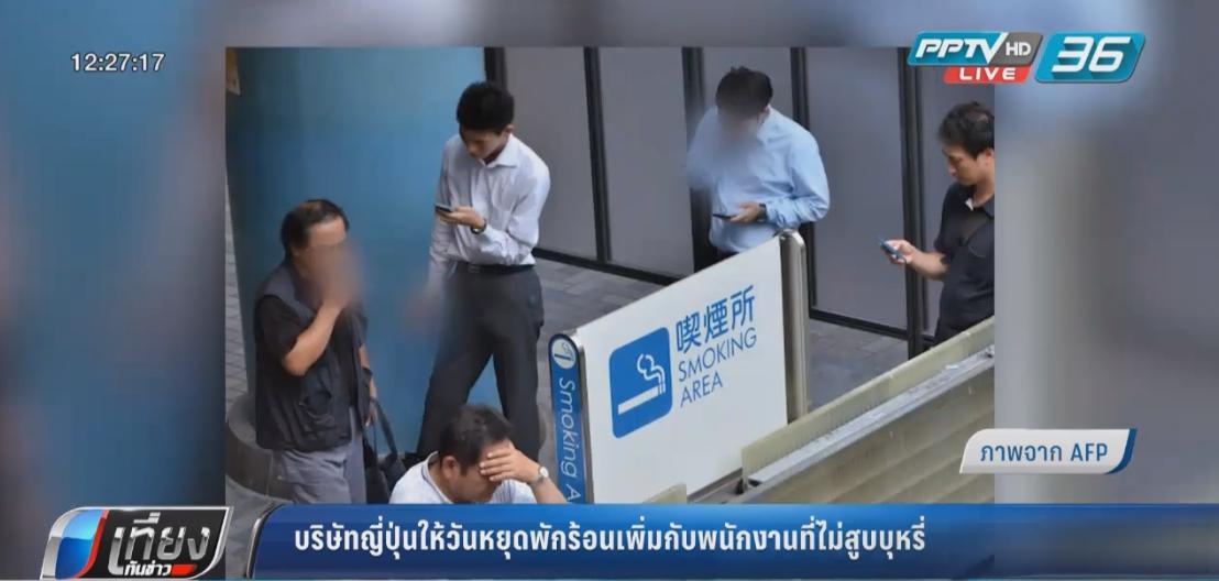 บริษัทญี่ปุ่นให้วันหยุดพักร้อนเพิ่ม 6 วันแก่พนักงานที่ไม่สูบบุหรี่