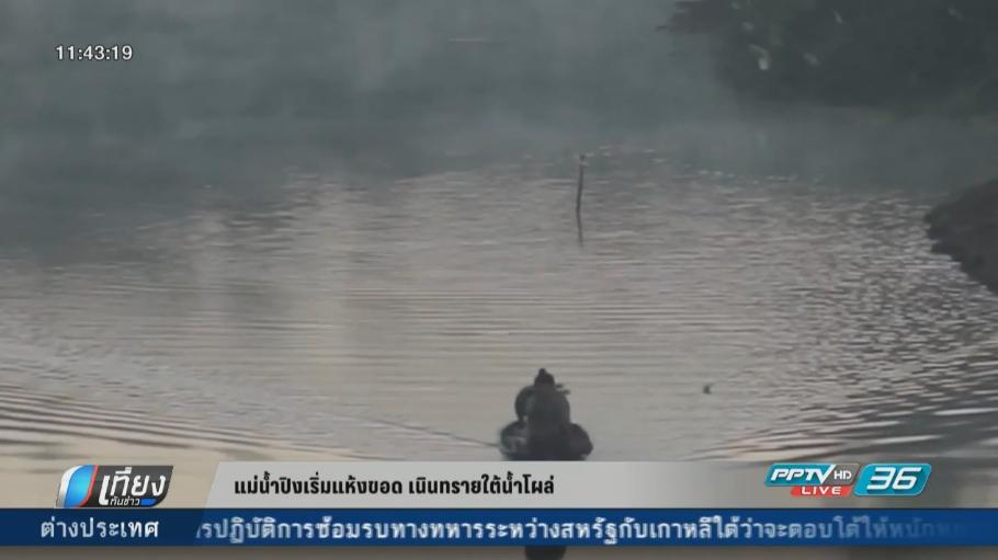 แม่น้ำปิงเริ่มแห้งขอด เนินทรายใต้น้ำโผล่