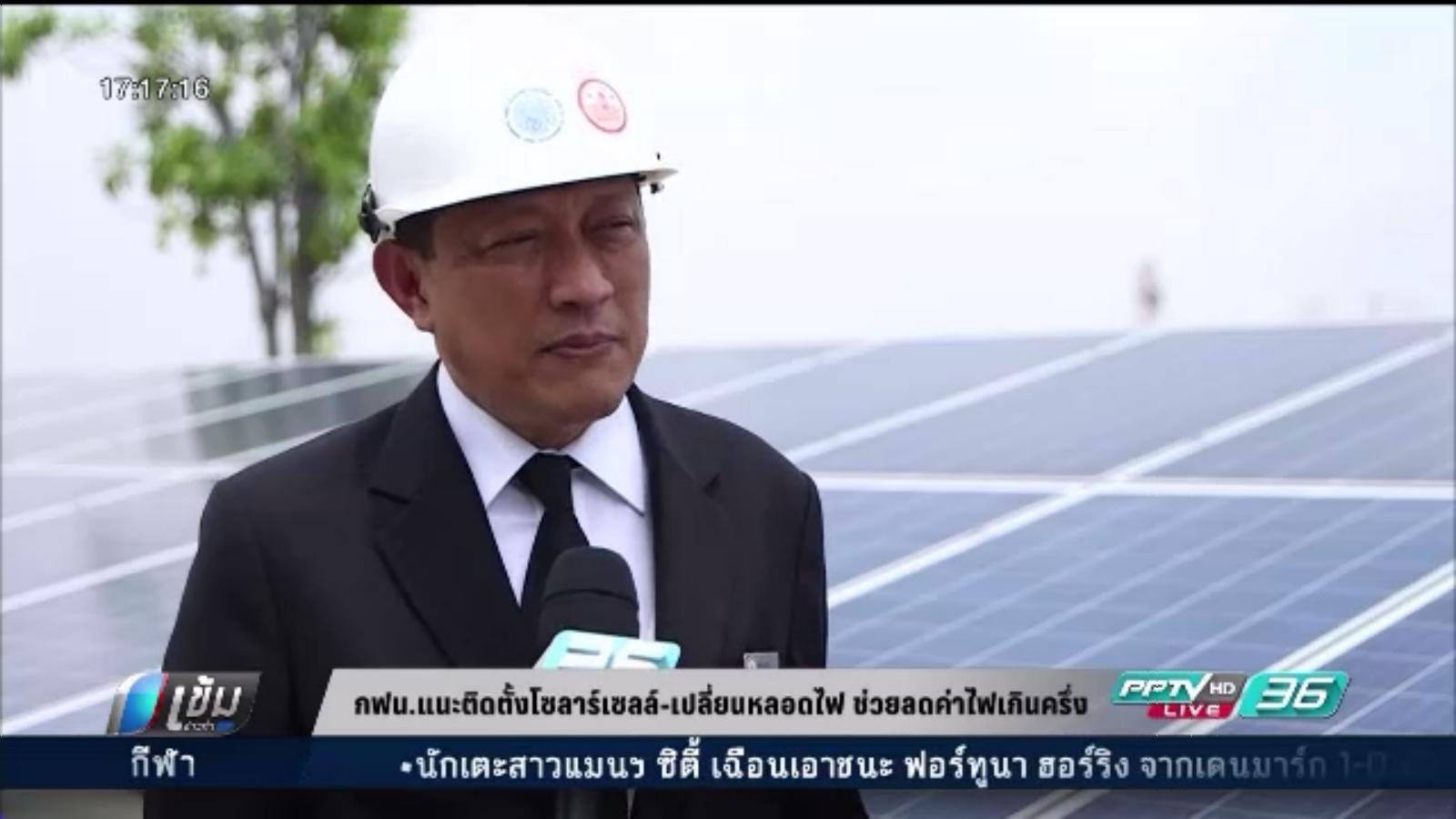 การไฟฟ้านครหลวง แถลงข่าวติดตั้ง SolarCell ศูนย์ราชการฯ