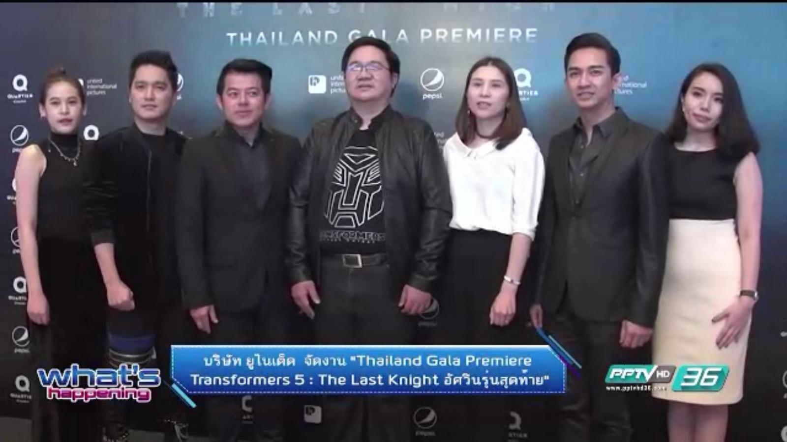 """บริษัท ยูไนเต็ด อินเตอร์เนชั่นแนล พิคเจอร์ จำกัด จัดงาน """"Thailand Gala Premiere Transformers 5"""""""